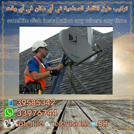 Satellite dish installation any where any time