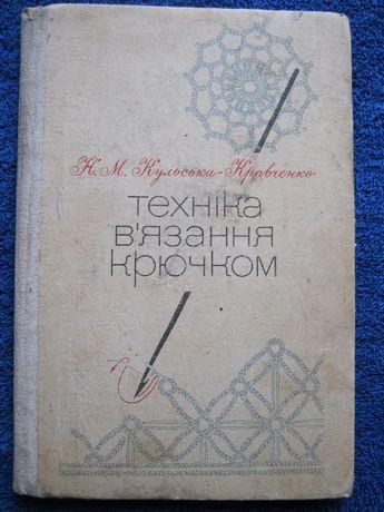 техника вязания крючком 100 грн книги журналы киев на Olx