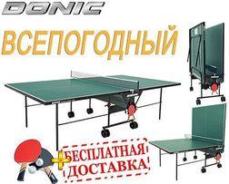 Всепогодные теннисные столы DONIC 300 OUTDOOR. Тенісний стіл тенисный ce2275bccae20