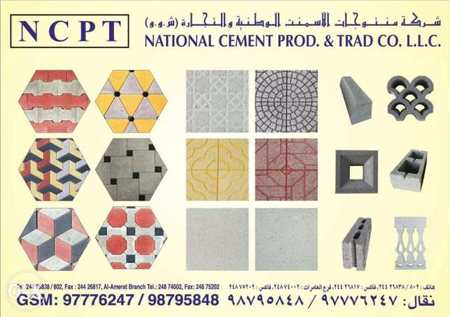 منتوجات إسمنتيةcement products مسقط - أخرى -  7