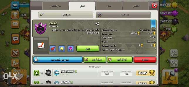 Clach of clan كلاش اوف كلان