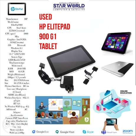 Used HP Elitepad 900 G1 Tablet
