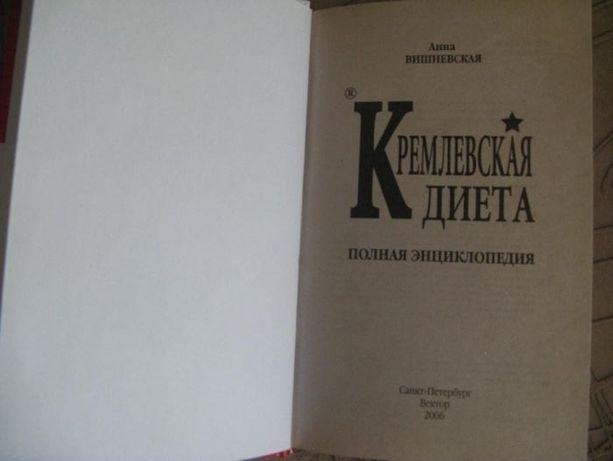 Отзывы о книге кремлевская диета. Полная энциклопедия.