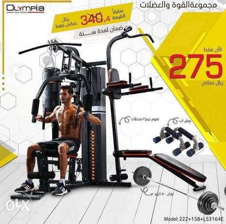 (Station Multi Functions Gym 3+ (50 kg weights