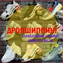 8a92cbc86bc9 Дропшиппинг спортивной обуви! Dropshipping