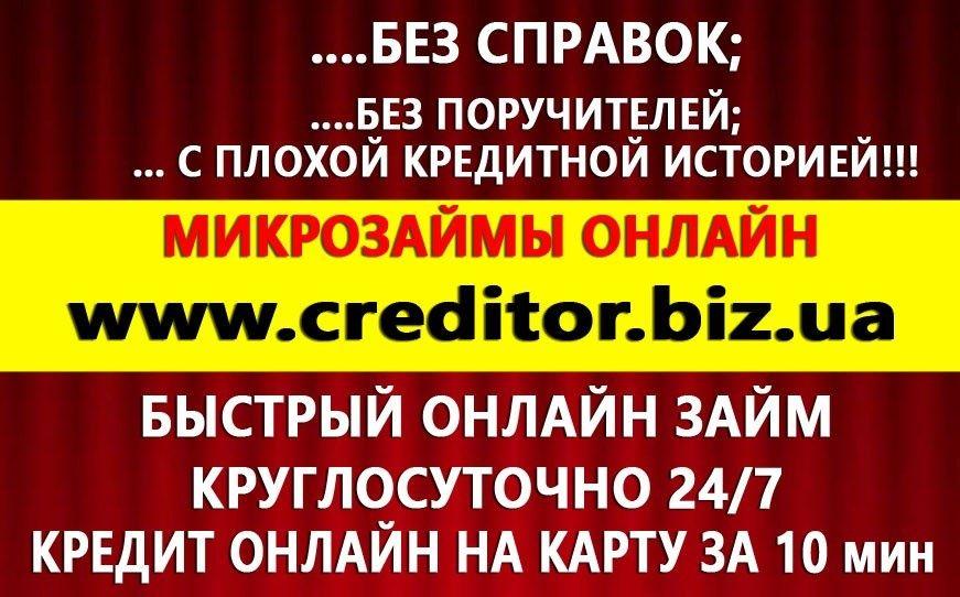 Кредит онлайн на карту без отказа за 10 минут - Финансовые услуги.
