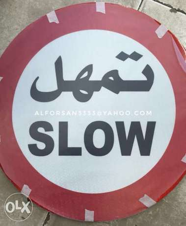 Traffic Signs Reflective Aluminum Jeddah - image 6