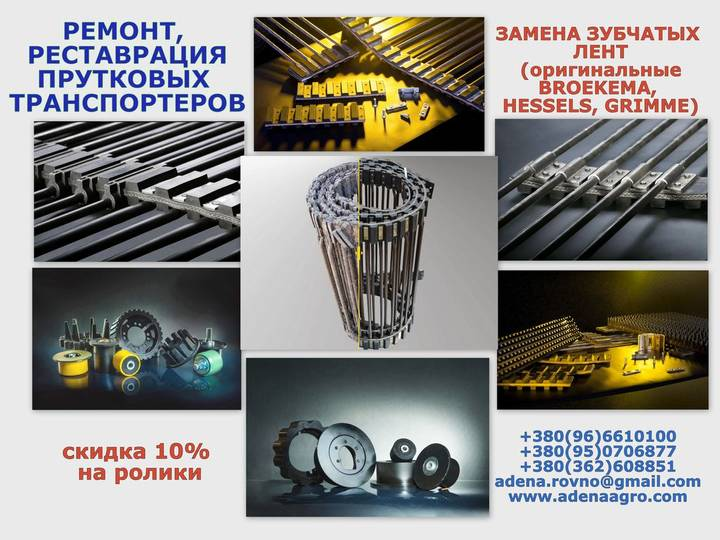Запчасти на GRIMME, AMAC, MIEDEMA, CLIMAX, HOLMER, AVR,