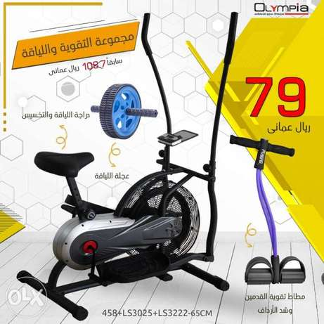 Olympia Air bike 458 w/ ab wheel & softpull offer RO 79.00