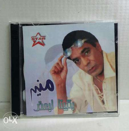 بقينا لبعض CD originalMohamed Mounir