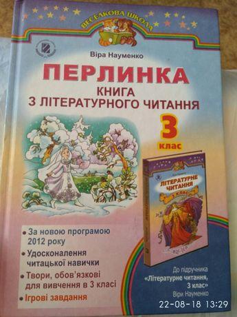 позакласне читання 3 клас за новою програмою