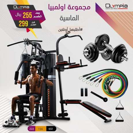 Homegym with resistance band and 15kg dumbbell offer