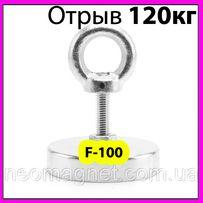F-100 Сила120кг ТРИТОН поисковый магнит неодимовый Односторонний +ТРОС 8e864ba2658f5