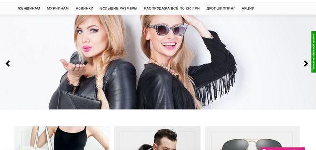 f84873637233d Продам интернет магазин одежды и аксессуаров: 9 500 грн. - Продажа ...