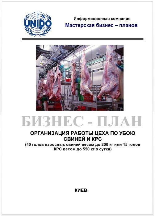 Мясопереработка бизнес планы бизнес план отдела банка