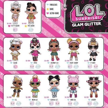 архив глэм глиттер L O L Surprise Glam Glitter Series
