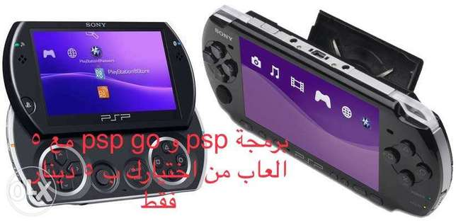 Jailbreak For PSP And PSP Go With 5 games of your choice for only 5bd
