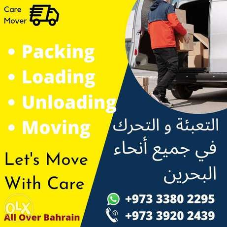 Care mover packers