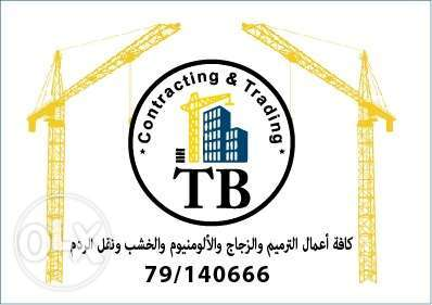 TB contracting and trading