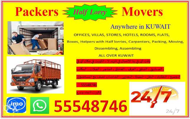 Packers & Movers any where in kuwait