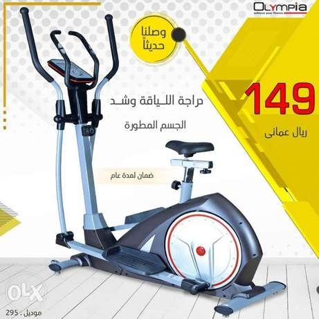 Magnetic cross trainer Bs295