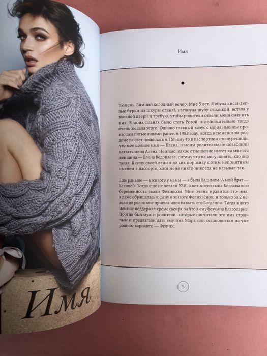 Алена Водонаева Книга Голая