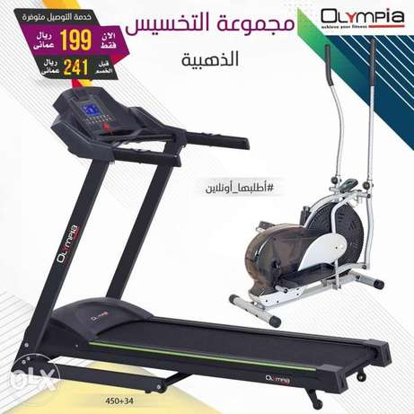2 in 1 offer. Olympia treadmill with orbitrack offer RO 199.00