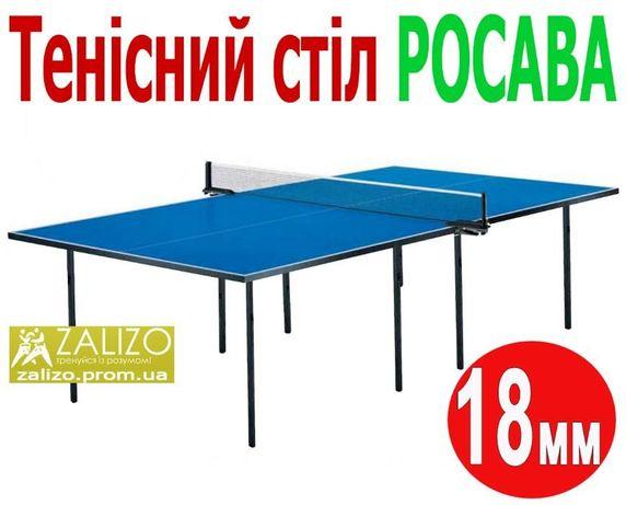 Тенісний стіл. Теннисный стол РОСАВА для настольного тенниса тенисный Киев  - изображение 3 e63bb00360954