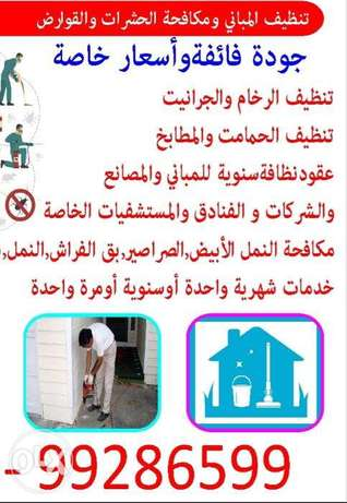 Building cleaning and Disinfectant