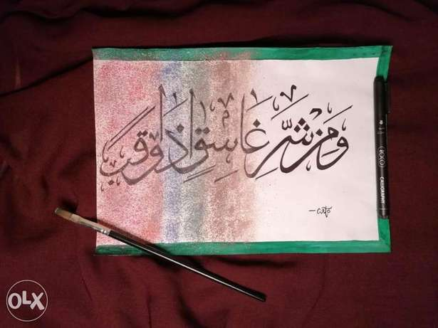 It is a beautiful handwritten arabic calligraphy art.