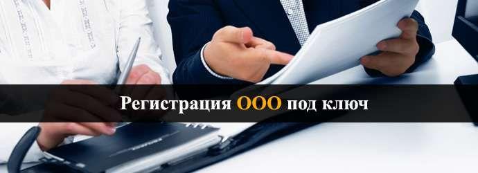 Регистрация ооо регистрация устава в новой редакции бухгалтерия отделы