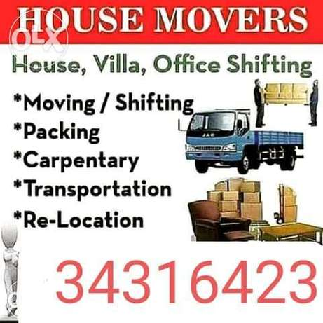 Inter sifting moving store