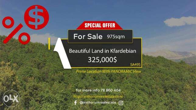 Land in Kfardebian with FULL PANORAMIC view أرض في كفردبيان ٩٧٥ م٢