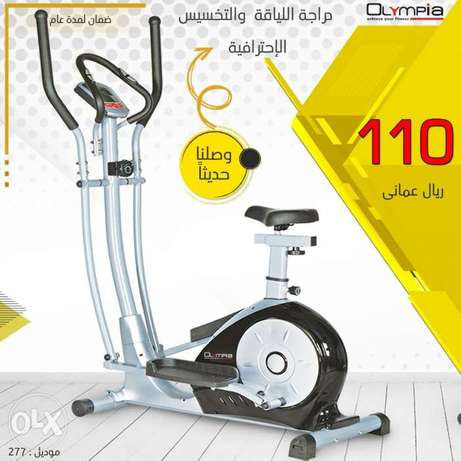 Magnetic elliptical cross trainer with seat