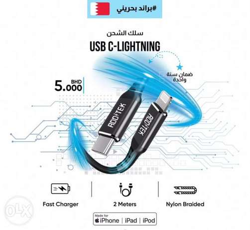 USB C-lighting