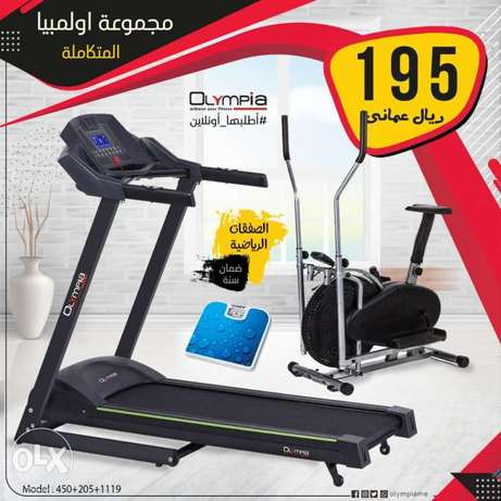 Olympia treadmill & orbitrack w/ weighing scale RO 195.00