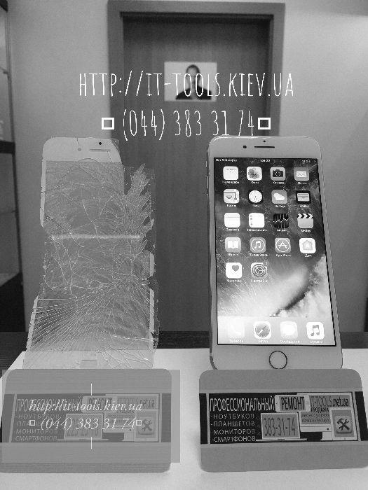 ремонт стекла iphone 6 plus