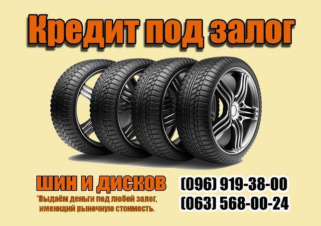 41cab5b754fd Кредит под ЛЮБОЙ залог -товар, оборудование, шубы, диски, шины,авто ...
