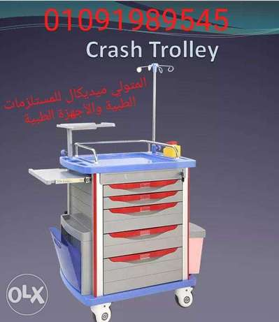 كراش تروللي مستورد (ABS ) Crash Trolley