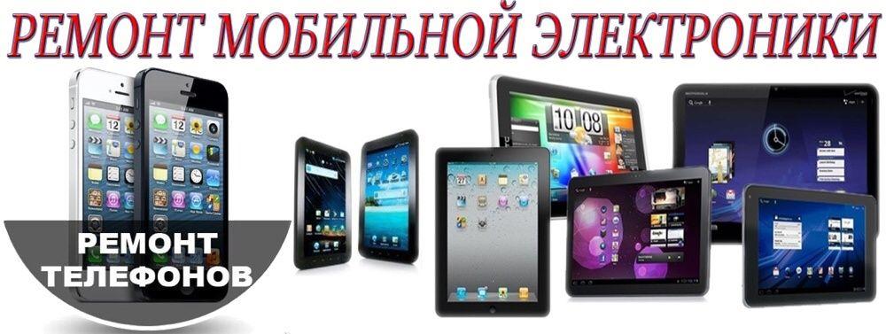 ремонт планшетов и айфонов