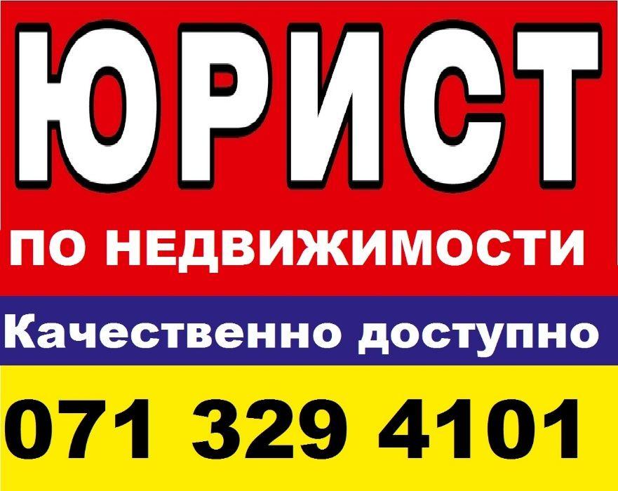 юридические консультации в макеевке