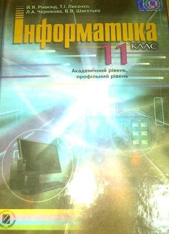 Архів  Інформатика Ривкінд Гаєвський10 та 11 клас  50 грн. - Товари ... 88f86431d91f3