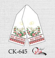 Весільний рушник. Заготовка a3ca8e71dc4a9