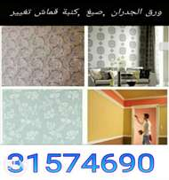 we are making all kinds of wallpaper sell fixin,wood floorin