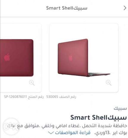 smart shell for Mac Air 13 inch late 2015 version