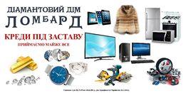 Ломбард в Днепропетровская область - OLX.ua 72a49644fa5