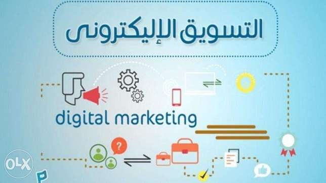 عروض e-marketing