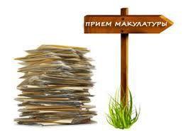 Макулатура прием краматорск рифма к слову макулатура