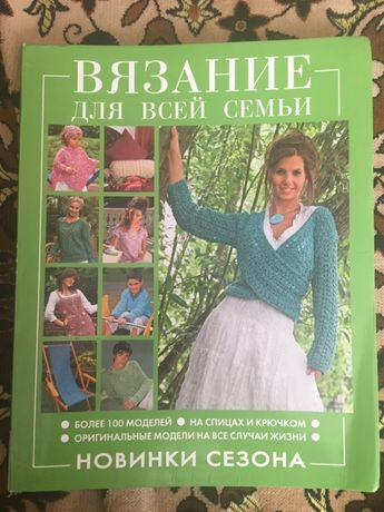 журнал вязание для всей семьи 150 грн книги журналы