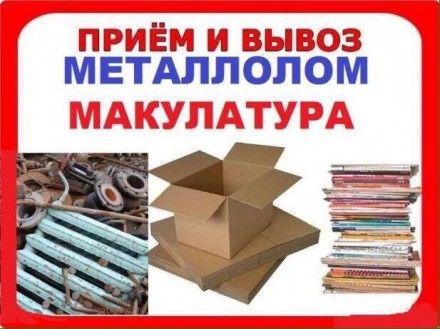 Макулатура на клочковской пункт приема макулатуры ялтинская ул